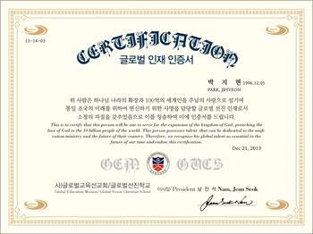 글로벌인재증서-박지현