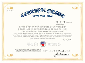 글로벌인재증서-김은혜