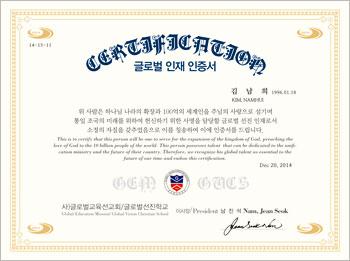 글로벌인재증서-김남희