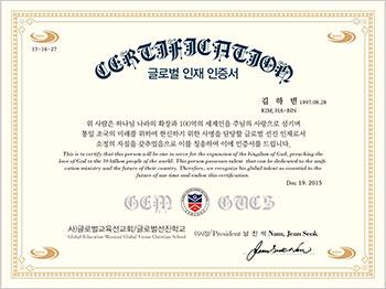 글로벌인재증서-김하빈