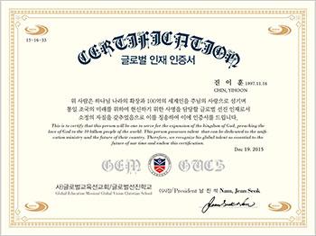 글로벌인재증서-진이훈