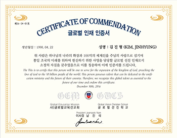 글로벌인재증서-김진형