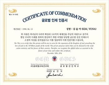 글로벌인재증서-김윤아