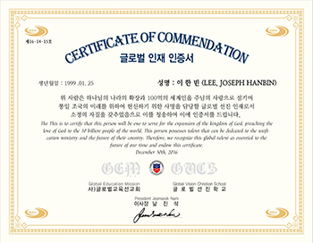 글로벌인재증서-이한빈