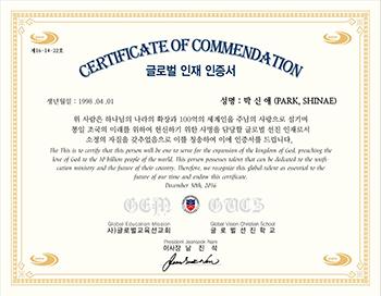 글로벌인재증서-박신애