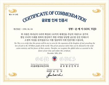 글로벌인재증서-손예지