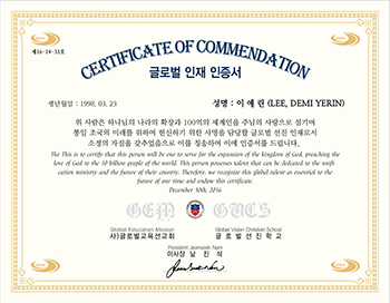글로벌인재증서-이예린
