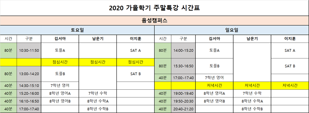 2020가을학기주말특강시간표_음성캠퍼스.png